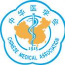 中华医学会器官移植学分会