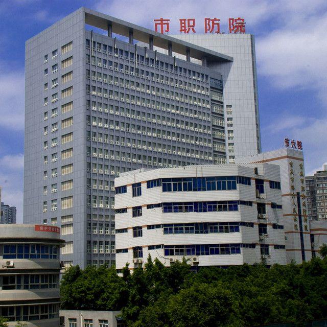 重庆市职业病防治院