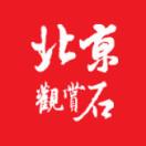 北京观赏石协会