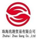 珠海兆港贸易有限公司