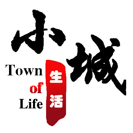 漯河小城生活