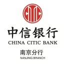 中信银行南京分行