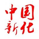 新化县政府门户网