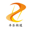 丰乐街道就业创业服务平台