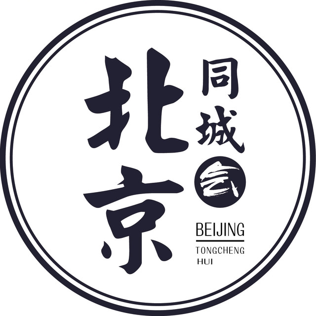 北京同城会