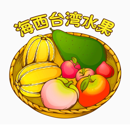 海西台湾水果