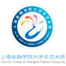 上海金融学院大学生艺术团