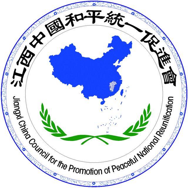 江西省中国和平统一促进会