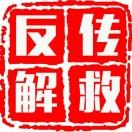 反传咨询解救中心网