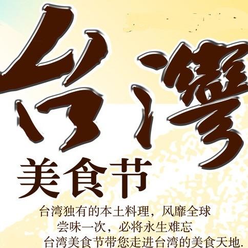 台湾情台湾食
