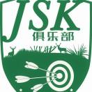 JSK原野射箭俱乐部
