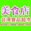 上海宝山台湾食品超市