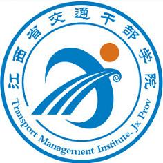 江西省交通干部学院