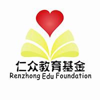 安徽省仁众教育基金会