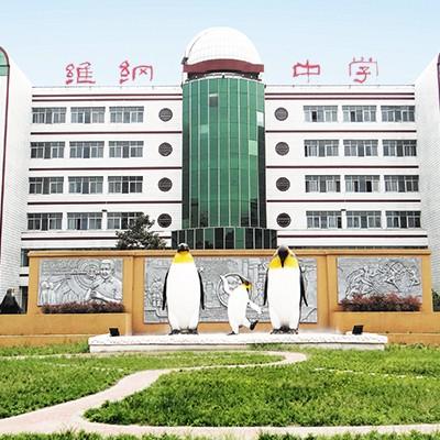 河南省郑州市维纲中学