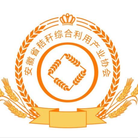 安徽省秸秆综合利用产业协会
