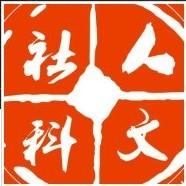 江西省社会科学界联合会