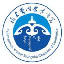 福建省内蒙古商会