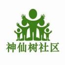 神仙树社区