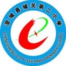 澄城县城关第二小学