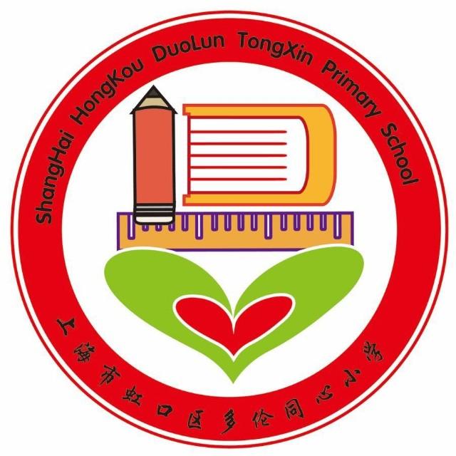 上海市虹口区多伦同心小学