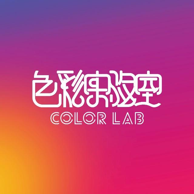 色彩实验室