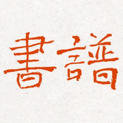 香港書譜雜誌