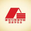 川大建环团委学生会