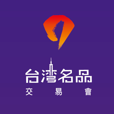 台湾贸易中心南京驻点