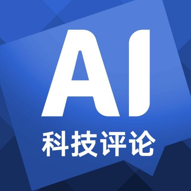 AI科 技 评 论