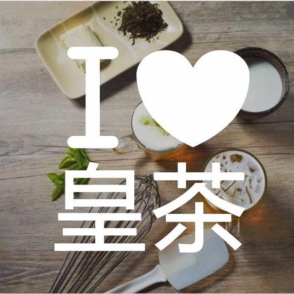 台湾royaltea皇茶