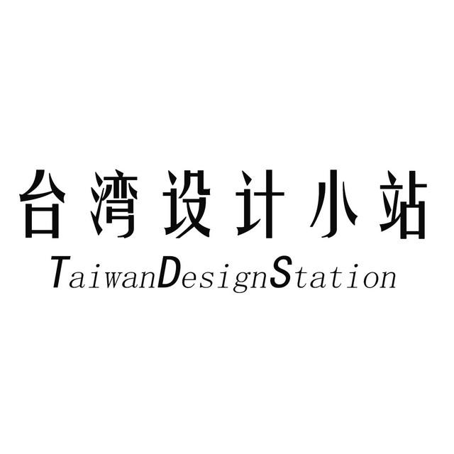 台湾设计小站