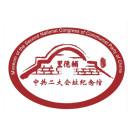 中共二大会址纪念馆