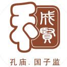 孔庙国子监成贤国学馆