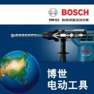 博世中国电动工具