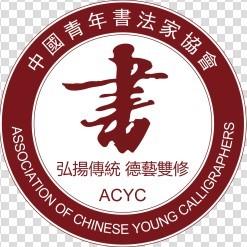 中国青年书法网头像图片