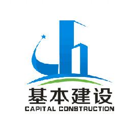 河南省基本建设有限公司