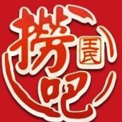 台湾迴轉涮涮锅