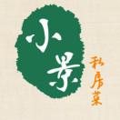 小景私房菜