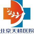 北京天桥医院