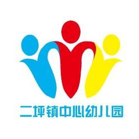 重庆市铜梁区二坪镇中心幼儿园