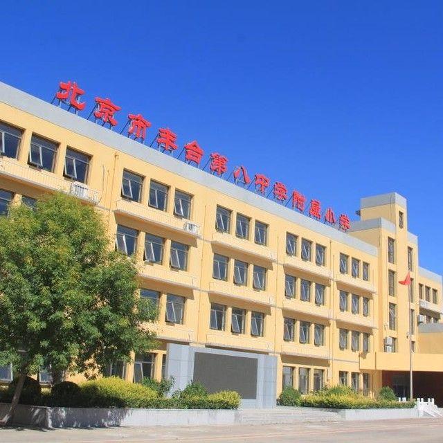 北京市丰台第八中学附属小学