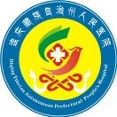 迪庆藏族自治州人民医院
