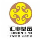 深圳汇申基金管理有限责任公司