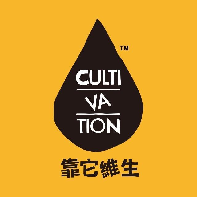 Cultivation靠它維生
