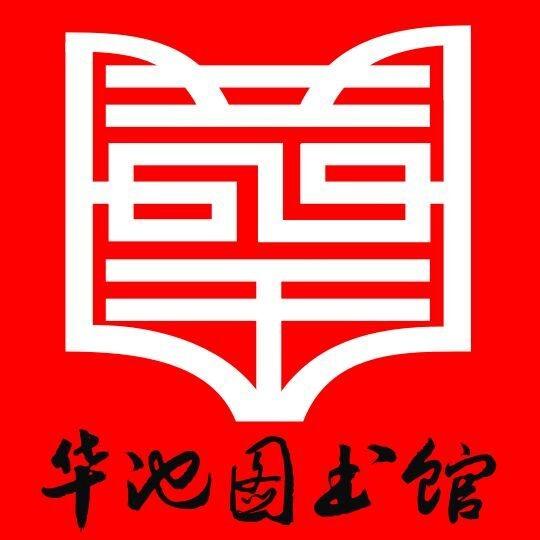 甘肃省华池县图书馆