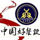 中国好餐饮杂志社