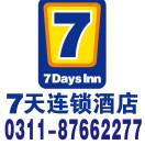 7天石家庄和平西路北站店