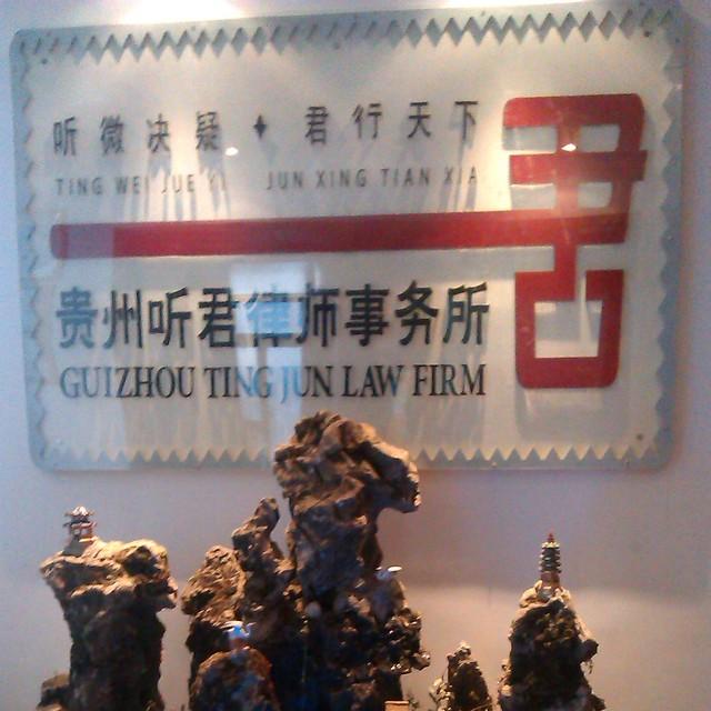 贵州省贵阳市法律咨询平台