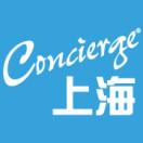 Concierge上海